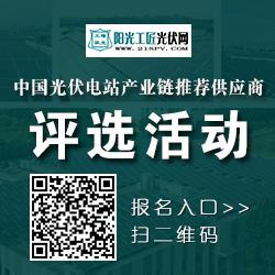 中国光伏电站产业链推荐供应商评选活动