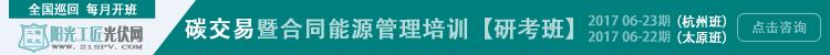 碳交易 6月期(杭州、太原)