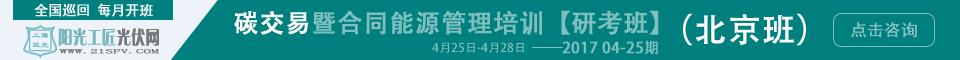 碳交易2017 04-25期(北京)