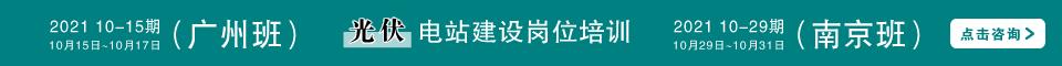 光伏发电技术培训[研考班]2018